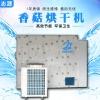 7寸触摸屏热泵香菇烘干机创新技术稳定安全