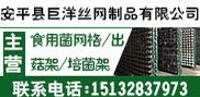 安平县巨洋丝网制品有限公司