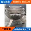100升电加热凉粉搅拌夹层锅 立式不锈钢双层搅拌锅