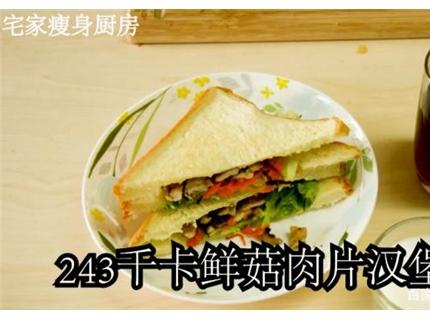 拒绝高热量的早餐,243千卡的鲜菇肉片汉堡套餐!