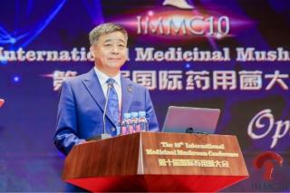 第十届国际药用菌大会