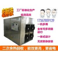 大型香菇烘干设备空气能热泵烘干机 大容量商用多用途工业烘干房