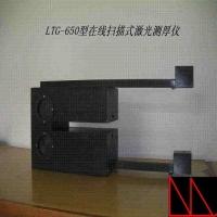 凤鸣亮LTG800型大口径管壁厚度非接触激光在线测厚仪厂家