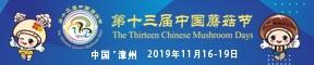 第十三届中国蘑菇节