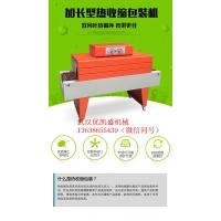塑料膜纸盒包装机.纸箱塑料收缩膜包装机