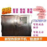 菊花食用菌果蔬海产品食品空气能热泵型商用大型烘干机箱式干燥机