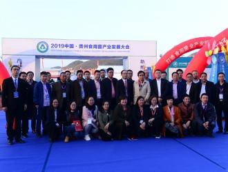 中国菌物学会香菇产业分会成立会议在贵州安龙举行