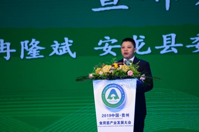 启动仪式:冉隆斌宣布启动 安龙县委副书记、县长