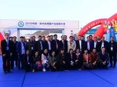 同期活动:中国菌物学会香菇产业分会成立会议 (15)