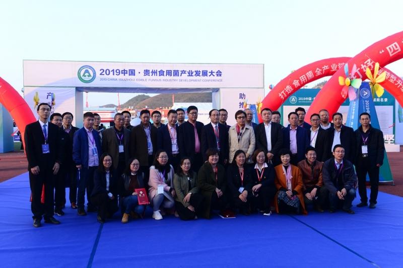 同期活动:中国菌物学会香菇产业分会成立会议