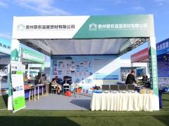 T3:贵州普农温室资材有限公司 (7)