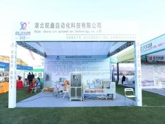 T12:湖北锐鑫自动化科技有限公司 (4)