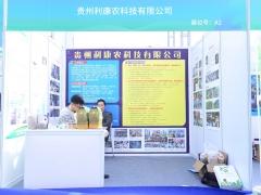 A2:贵州利康农科技有限公司 (3)