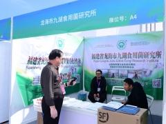 A4:龙海市九湖食用菌研究所 (4)