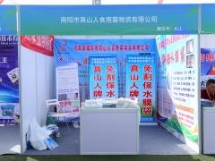 A11:南阳市真山人食用菌物资有限公司 (2)