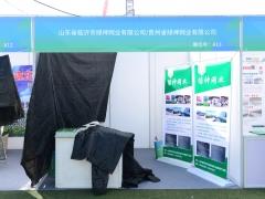 A13:山东省临沂市绿神网业有限公司/贵州省绿神网业有限公司 (2)