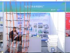 A22:牡丹江市永明塑料厂 (4)