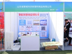 A24:山东省聊城市庆彬塑料制品有限公司 (4)