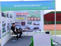 A25:临沂经济开发区林芝塑料制品厂 (3)