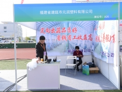 A26:福建省建瓯市元润塑料有限公司 (3)