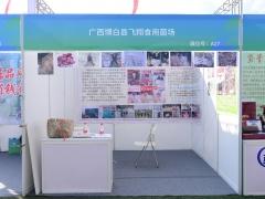 A27:广西博白县飞翔食用菌场 (2)