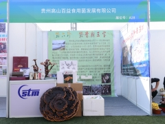 A28:贵州高山百益食用菌发展有限公司 (3)