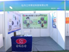 A30:牡丹江市荣达科技有限公司 (2)