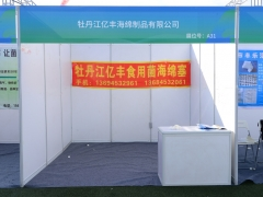 A31:牡丹江亿丰海绵制品有限公司 (2)