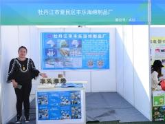 A32:牡丹江市爱民区丰乐海绵制品厂 (2)