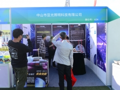 A34:中山市豆光照明科技有限公司 (4)
