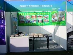 A35:湖南南方食用菌原料开发有限公司 (3)
