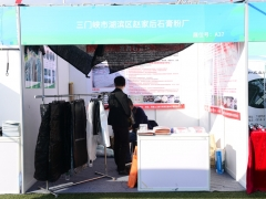 A37:三门峡市湖滨区赵家后石膏粉厂 (3)