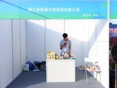 A40:德江县绿通天麻发展有限公司 (4)