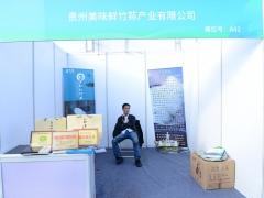 A42:贵州美味鲜竹荪产业有限公司 (2)