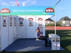 A43:黑龙江中道农业科技发展有限公司 (2)