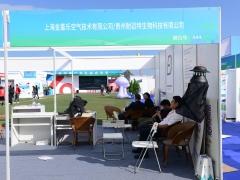A44:上海金嘉乐空气技术有限公司 (2)