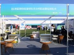 A45:连云港福润德机械设备有限公司 (1)