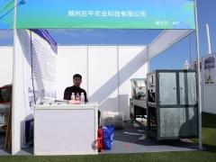 A47:随州巨牛农业科技有限公司 (3)