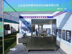 A49:山东省东阿博洋自动化设备有限公司 (3)