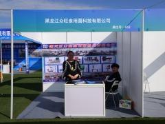 A52:黑龙江众旺食用菌科技有限公司 (4)