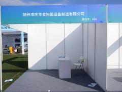 A56:随州市庆丰食用菌设备制造有限公司 (1)