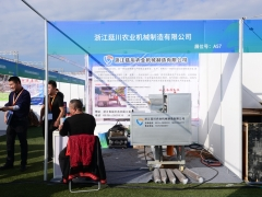 A57:浙江菇川农业机械制造有限公司 (5)