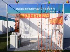 A59:黑龙江省林河食用菌科技开发有限责任公司 (3)
