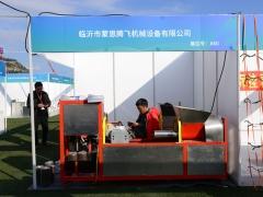 A60:临沂市蒙恩腾飞机械设备有限公司 (3)