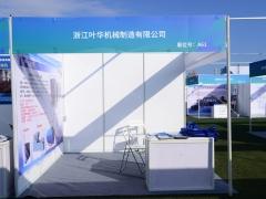 A61:浙江叶华机械制造有限公司 (2)