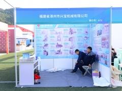 A73:福建省漳州市兴宝机械有限公司 (3)