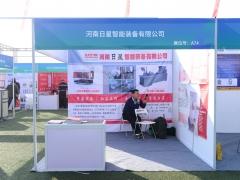 A74:河南日星智能装备有限公司 (2)