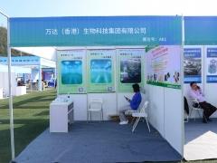 A81:万达(香港)生物科技集团有限公司 (2)