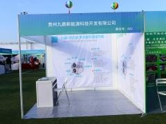 A82:贵州九鼎新能源科技开发有限公司 (1)