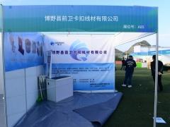 A85:博野县前卫卡扣线材有限公司 (2)